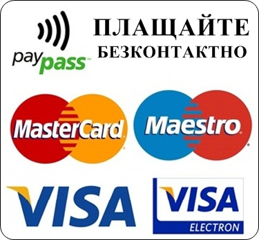pay pass visa master