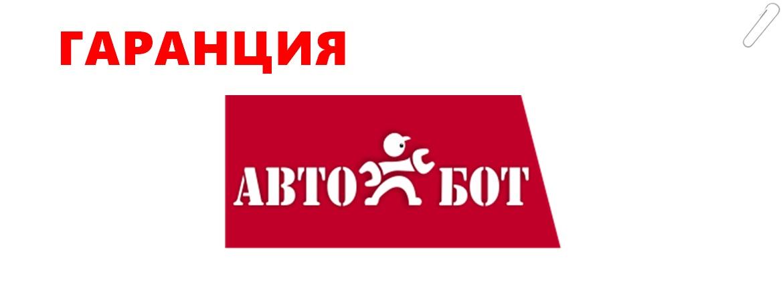 """ГАРАНЦИЯТА на """"Автобот"""" ООД / Atom mashine"""